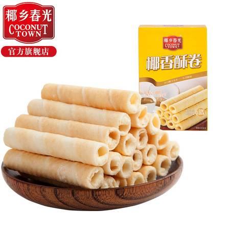 春光食品 海南特产 休闲零食 椰香酥卷 60g 盒装 椰奶注心 更美味