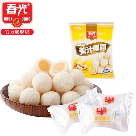 春光食品 海南特产 糖果 椰蓉椰丝姜汁夹心 姜味椰圆135g 盒 软糖
