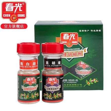 春光食品 海南特产 调味  136g黑白胡椒粉 组合 食汤烧烤调料