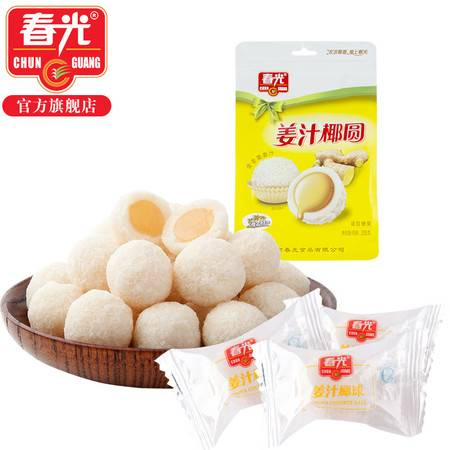 春光食品 海南特产 糖果 姜味椰圆 椰蓉椰丝姜汁夹心 软糖 200g