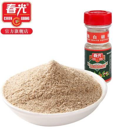 春光食品 海南特产 调味 68g兴隆白胡椒粉 瓶装 胡椒芳香辛辣