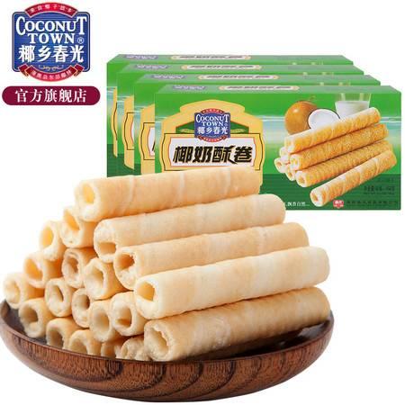 春光食品 海南特产 零食 椰奶酥卷 158g*4 盒 配春光咖啡 更美味