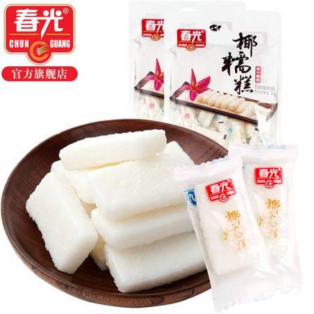 春光食品 海南特产 糖果 480g*2 袋 原汁椰蓉 椰糯糕 好吃不粘牙