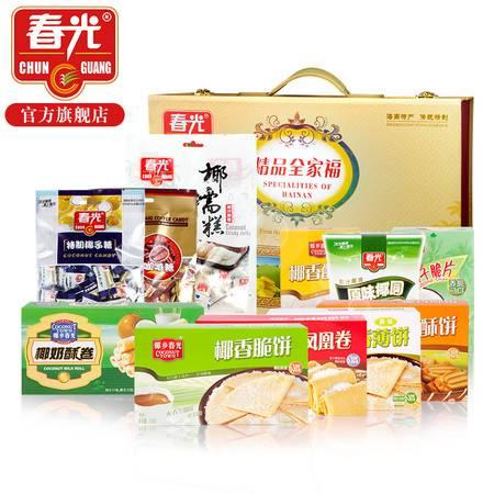 春光食品 海南特产 全家福礼盒 休闲零食大礼包合家欢1393g/盒