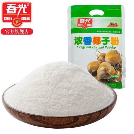 春光食品 海南特产 冲调 老椰子压榨 浓香椰子粉 360g袋装 新口味