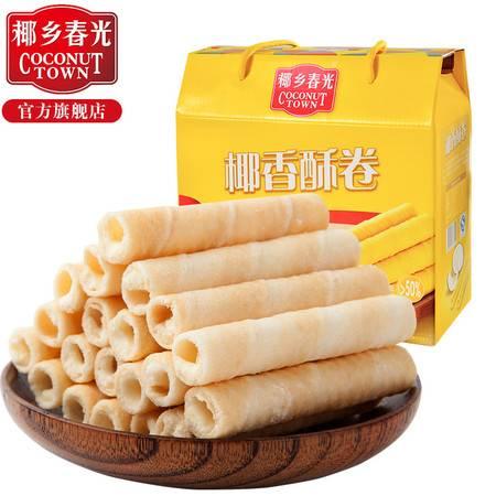 春光食品 海南特产 休闲零食 椰香酥卷500g 礼盒 新鲜椰子奶夹心