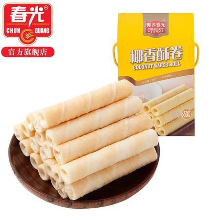 春光食品 海南特产 休闲零食 新鲜椰子奶夹心 椰香酥卷238g 盒装