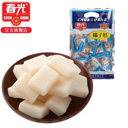 春光食品 海南特产 糖果 东郊椰林 200g椰子糕 袋 嚼劲大 不粘牙
