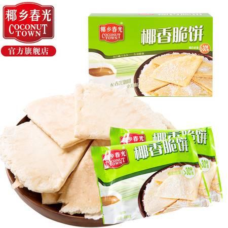 春光食品 海南特产 休闲零食 椰香脆饼150g盒 椰子奶味、香脆可口