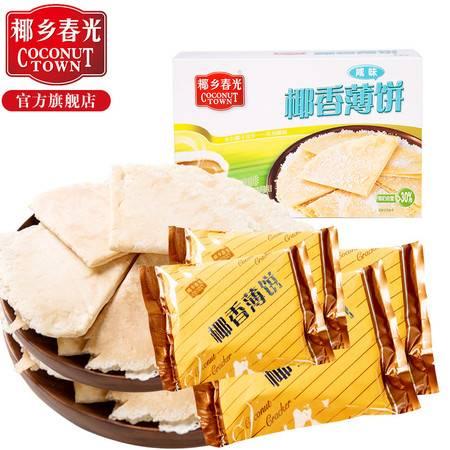 春光食品 海南特产 休闲零食 椰香薄饼 咸味 150g 盒 手工制作