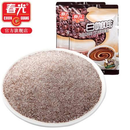 春光食品 海南特产 冲调 传统工艺焙烤 白咖啡400g*2 袋 香味浓厚