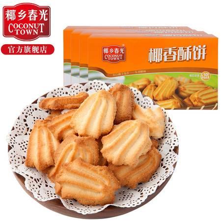 春光食品 海南特产 休闲零食 传统手艺烘焙 椰香酥饼105g*4 盒装