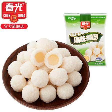 春光食品 海南特产 糖果 软糖类 原味椰圆135g 袋装 椰奶夹心