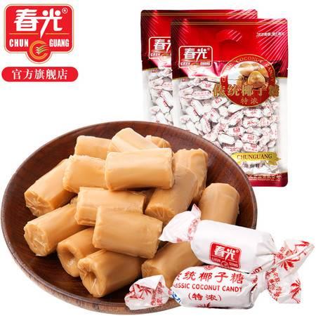 春光食品 海南特产 糖果 550g*2袋装 特浓传统椰子糖 浓浓椰香