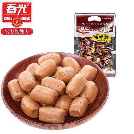 春光食品 海南特产 糖果 采用传统配方 咖啡糖180g 袋  开袋即食