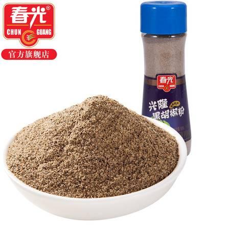 春光食品 海南特产 调味 纯胡椒粒研磨 兴隆黑胡椒粉115g 瓶装