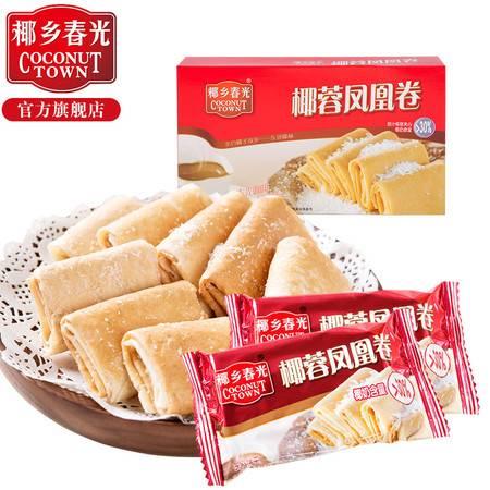 春光食品 海南特产 零食 原汁椰蓉夹心饼干 椰蓉凤凰卷105g 盒装