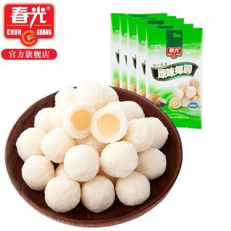 春光食品 海南特产 糖果 软糖类原味椰圆 120g*5 袋装 椰奶夹心