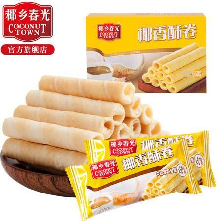 春光食品 海南特产 休闲零食 椰香酥卷150g 全新味觉体验 盒装