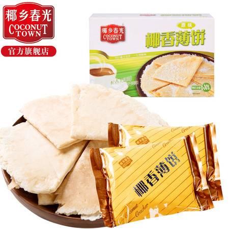 春光食品 海南特产 休闲零食 椰香薄饼150g 盒 配春光咖啡 更美味