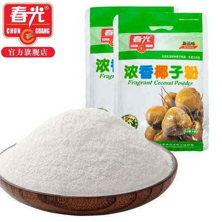 春光食品 海南特产 冲调 浓香椰子粉360g*2 袋 新口味 椰香味更浓