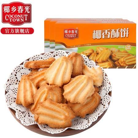 春光食品 海南特产 休闲零食 椰香酥饼105g*3 盒 配上咖啡更美味