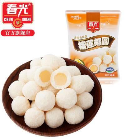 春光食品 海南特产 糖果 金枕头榴莲榴莲椰圆 135g袋椰蓉 圆形