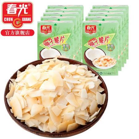 春光食品 海南特产 果干 香脆可口 椰子脆片60g*10 小包装 易携