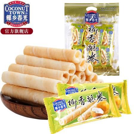 春光食品 海南特产 休闲零食 椰香酥卷 350g袋 配春光咖啡 更美味