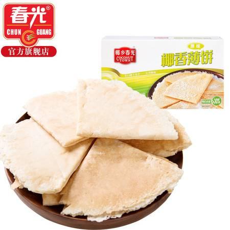 春光食品 海南特产 休闲零食 椰香薄饼 105g盒 原味 手工制作