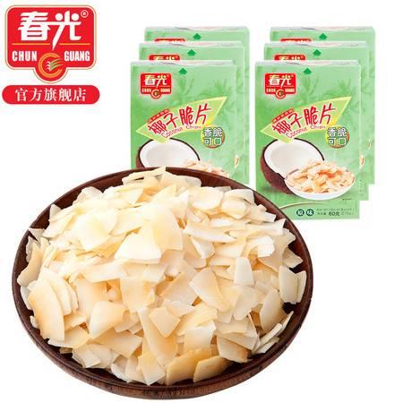春光食品 海南特产 果干 椰子脆片60g*6 原味 传统木炭烘烤 易携