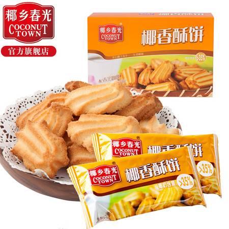 春光食品 海南特产 休闲零食 椰香酥饼150g 盒装 配上咖啡更美味