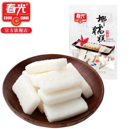 春光食品 海南特产 糖果 外表覆盖椰蓉 椰糯糕200g 袋装 有嚼劲