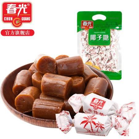 春光食品 海南特产 糖果 老传统椰子糖300g 袋 小时候的味道