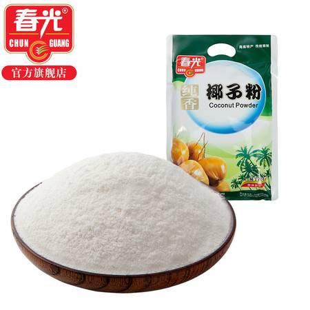 春光食品 海南特产 冲调 红椰为原料 纯香椰子粉280g 袋装 椰香味