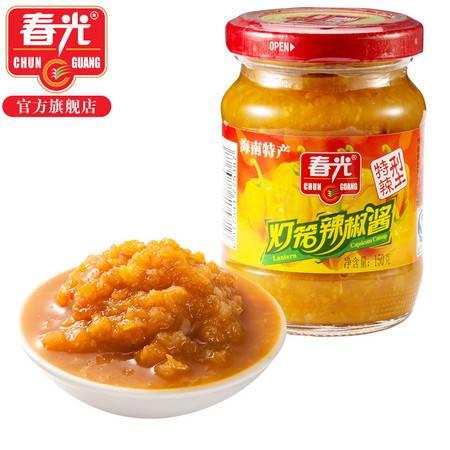 春光食品 海南特产 调味  灯笼辣椒酱 特辣型 150g瓶 鲜辣不上火