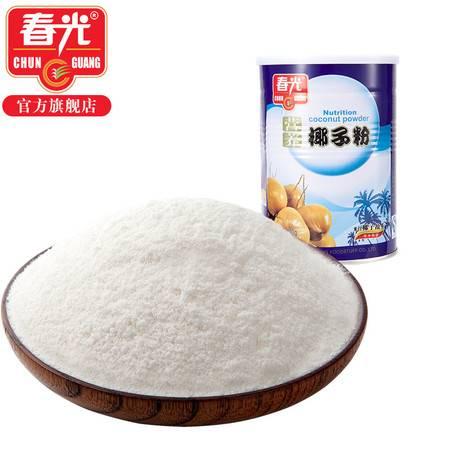 春光食品 海南特产 冲调 老红椰子制作 营养椰子粉400g 罐 低甜度