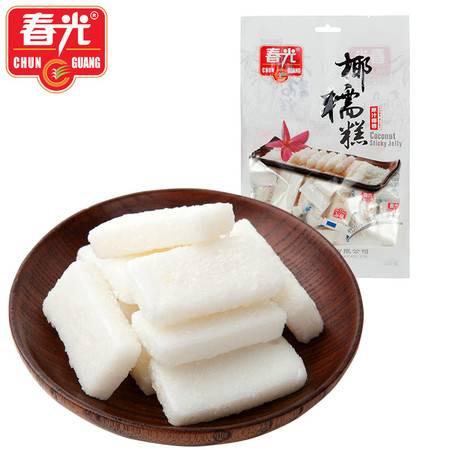 春光食品 海南特产 糖果 凝胶糖果 原汁椰蓉 椰糯糕 200g*3 袋