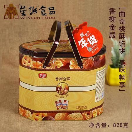 荣诚曲奇礼盒香榭金殿曲奇828g高档桃酥饼干礼盒正品原装