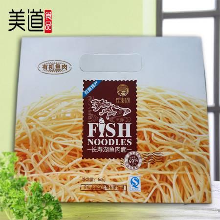 长寿特产 长寿湖鱼面 礼盒装 168g/盒