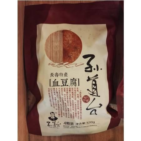 长寿馆 长寿特产 血豆腐  320g