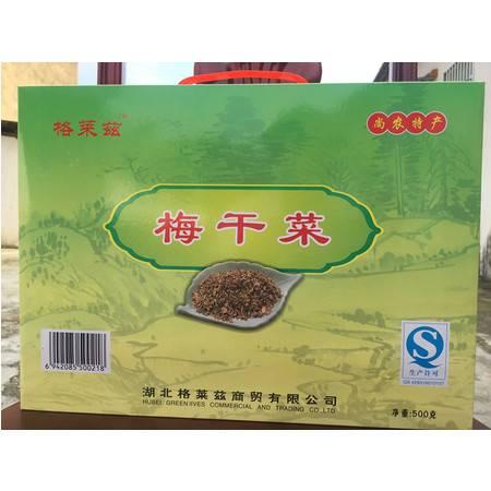 湖北天门特产格莱兹汉梅干菜 格莱兹真空包装 蒸熟晒干精品梅干菜