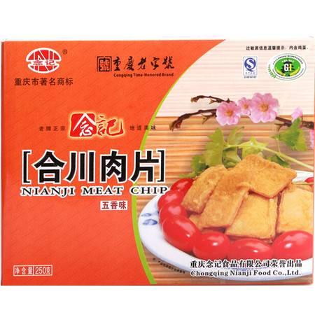 合川念记肉片五香味盒装