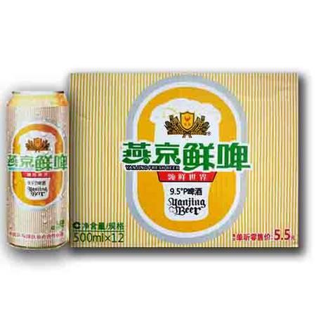 燕京鲜啤500Ml