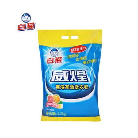 白猫威煌1.2KG速洁高效洗衣粉