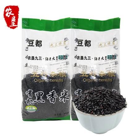 【农垦 黑龙江】豆都 有机食品 农垦品质 质量可追溯 东北有机黑香米 400g/袋*2