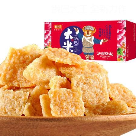 粮悦 大吃兄 大米锅巴 香脆盒装 办公室休闲零食 粗粮食品210g/盒*2盒 原味 香辣味可选
