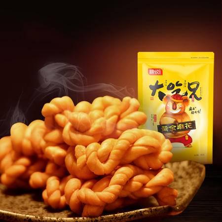 粮悦 大吃兄 原味香脆可口麻花 休闲传统糕点食品 特色小吃黄金麻花340g*2