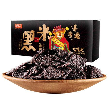 粮悦 大吃兄 黑米锅巴 零食小吃 休闲零食盒 农家黑米原味锅巴210g/盒*2