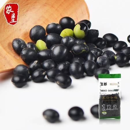 【农垦 黑龙江】豆都  非转基因黑豆 质量可追溯 有机黑豆 400g/袋